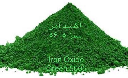 تصویر اکسید آهن سبز   5605  Iron Oxide Green
